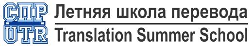 X Летняя школа перевода СПР